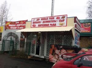 магазин живых раков