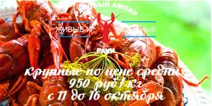 крупные раки по цене средних, всего за 950 рублей